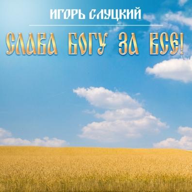 Игорь Слуцкий: Слава Богу За Все!