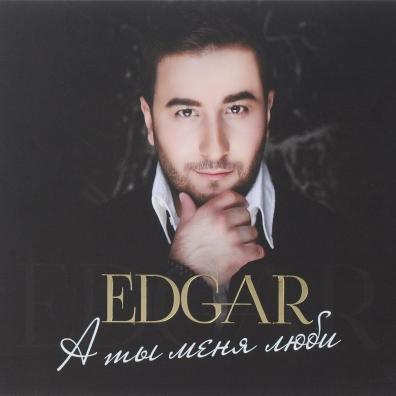 Edgar (Эдгар): А Ты Меня Люби