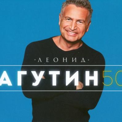 Леонид Агутин: 50