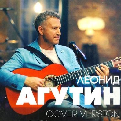 Леонид Агутин: Cover Version