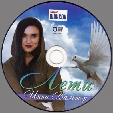 Инна Вальтер: Лети