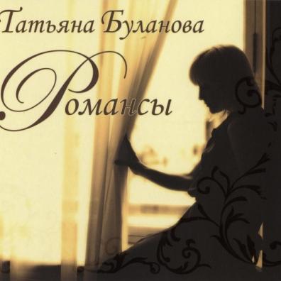 Татьяна Буланова: Романсы