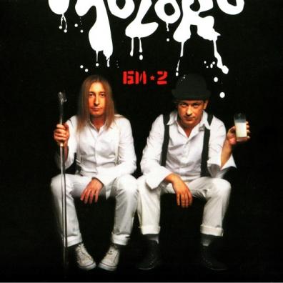 БИ-2: Молоко