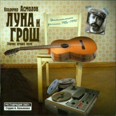 Владимир Асмолов: Луна И Грош. Сборник Лучших Песен
