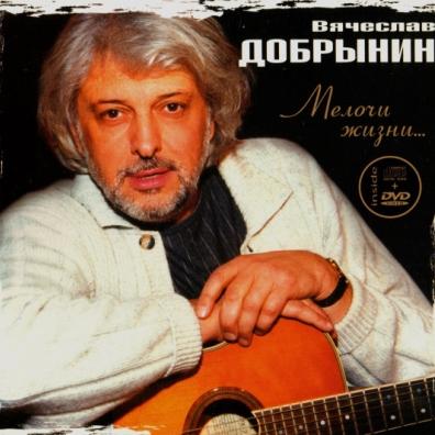 Вячеслав Добрынин: Мелочи Жизни