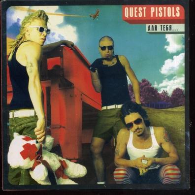 Quest Pistols: Для Тебя