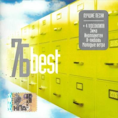 7Б: Best