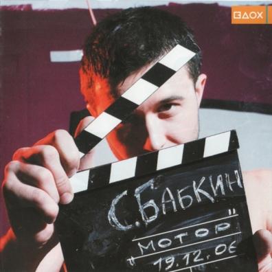 Сергей Бабкин: Мотор