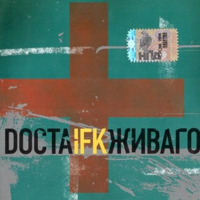 Ifk (И.Ф.К): Docta Живаго
