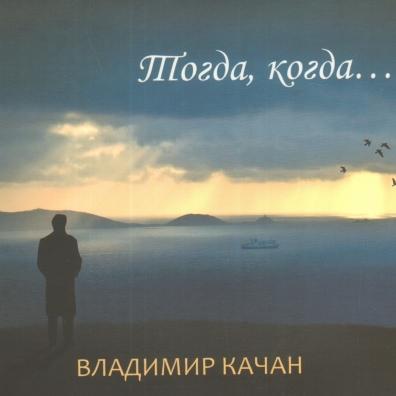 Владимир Качан: Тогда, Когда...