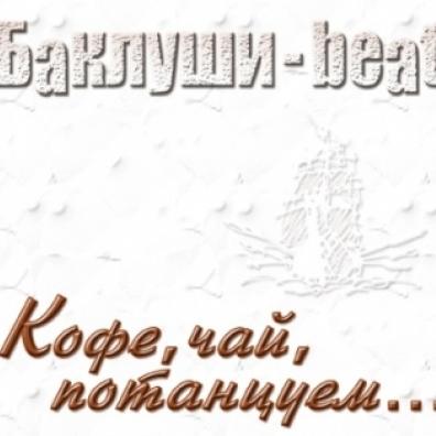 Баклуши-Beat: Кофе, Чай, Потанцуем...