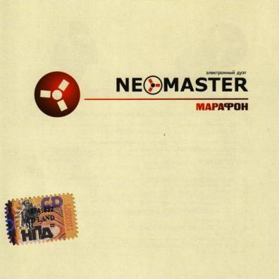 Neo Master: Марафон
