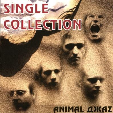 Animal Джаz (Анимал Джаз): Single Collection