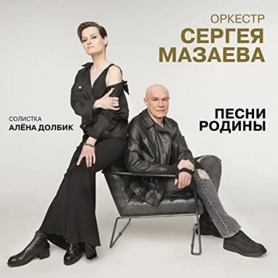 Сергей Мазаев: Оркестр Сергея Мазаева - Песни Родины