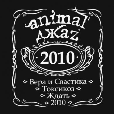 Animal Джаz (Анимал Джаз): 2010