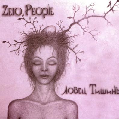 Zero People: Ловец Тишины