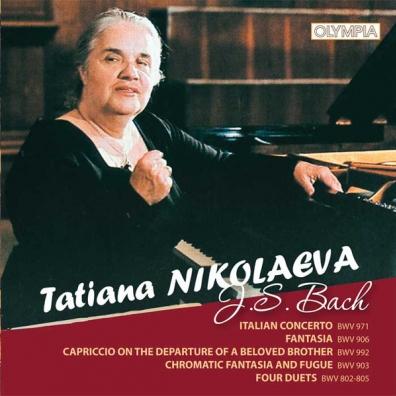Классика: Nikolayeva Bach Italian Concerto