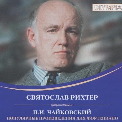 Классика: Richter Tchaikovsky Фортепианные Произве