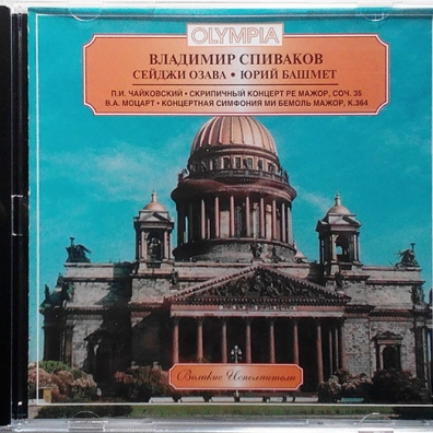 Классика: Spivakov Bashmet Tchaikovsky Mozart