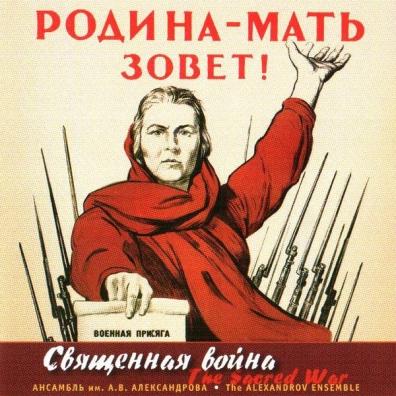 Ансамбль Александрова: Священная Война