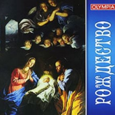 Классика: Рождество Христово. Песнопения