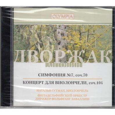 Классика: Dvorak Cello Con. Gutman+Symphony #7