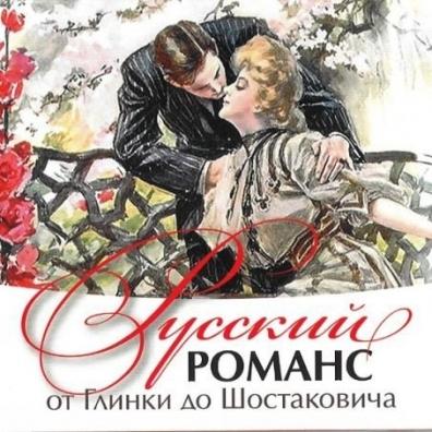 Классика: Русский Романс От Глинки До Шостаковича