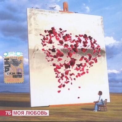 7Б: Моя Любовь