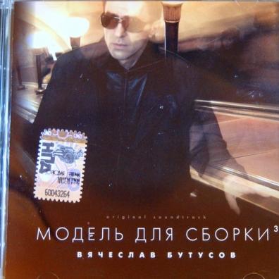 Вячеслав Бутусов: Модель Для Сборки 3