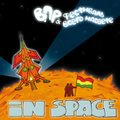 ВПР & Фестиваль Всего На Свете: In Space