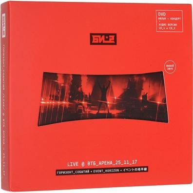 БИ-2: Горизонт Событий Live