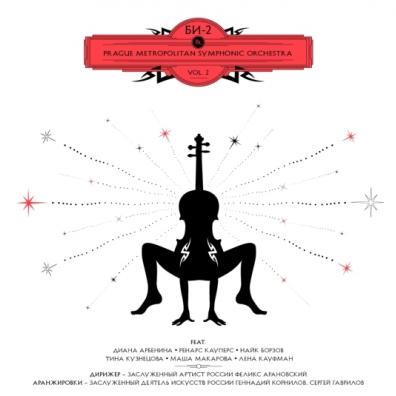 БИ-2: Prague Metropolitan Symphonic Orchestra Vol.2