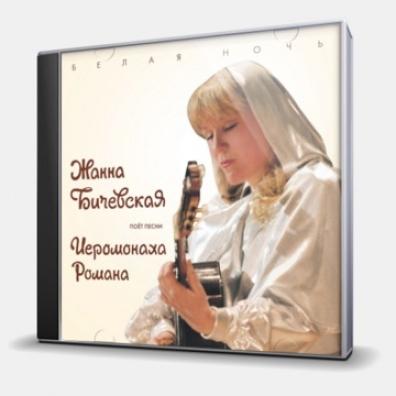 Жанна Бичевская: Белая Ночь