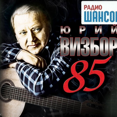 Юрий Визбор: Визбор 85