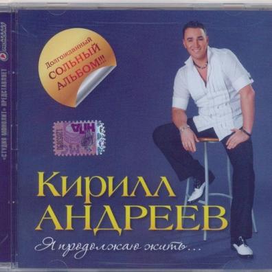 Кирилл Андреев: Я Продолжаю Жить...