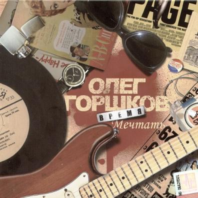 Олег Горшков: Время Мечтать