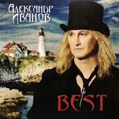 Александр Иванов: Best