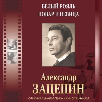 Александр Зацепин: Оригинальная Музыка К Кинофильмам
