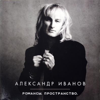 Александр Иванов: Романсы. Пространство