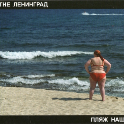 Ленинград: Пляж Наш
