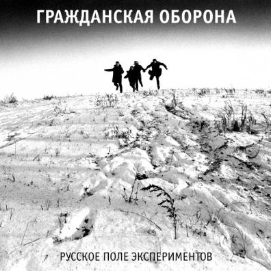 Гражданская Оборона: Русское Поле Экспериментов