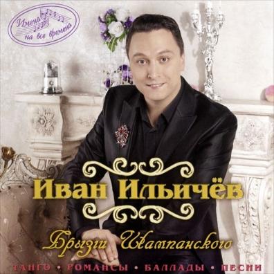 Иван Ильичев: Брызги Шампанского