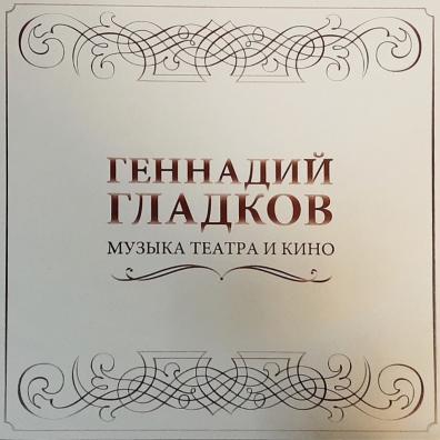 Геннадий Гладков: Музыка Театра И Кино